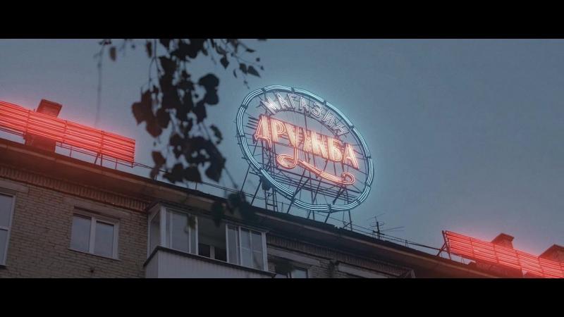 в Новосибирске зажгли старые вывески💚 » Freewka.com - Смотреть онлайн в хорощем качестве