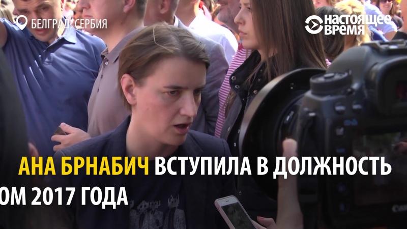 Премьер Сербии на ЛГБТ-прайде