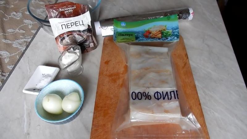 Новогодний рецепт Рыба Палтус в фольге в духовке праздничное блюдо