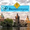 ВелоЧехия: от Праги до Германии