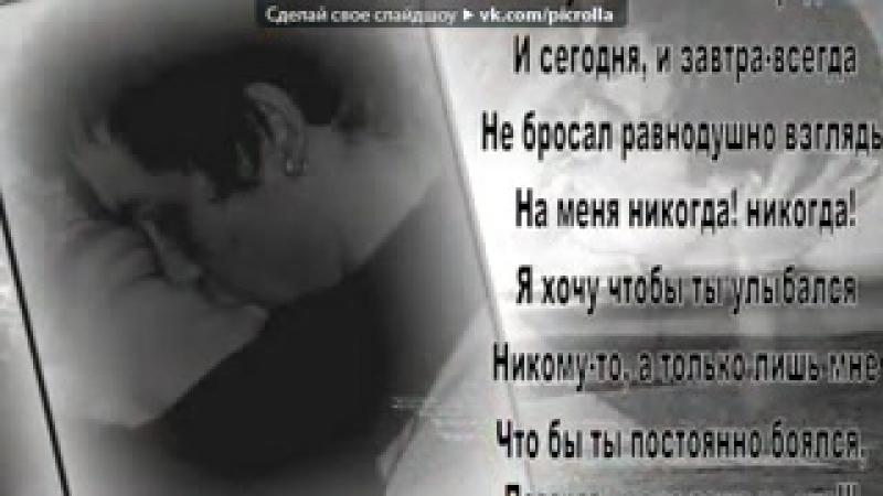 Стихи про любовь под музыку Кана и Биб... Picrolla (240p).mp4