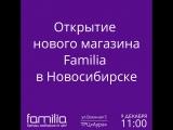 Открытие нового магазина Familia 9 декабря в Новосибирске!