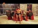 Царь Леонид и 300 спартанцев поздравление с 8 марта!!!