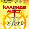 КАЛИНОВ МОСТ   Пермь   22 февраля 2018 ГУБЕРНИЯ