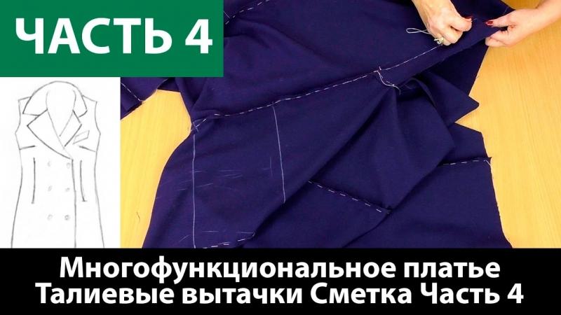 Архив Часть 4 Многофункциональное платье конструктор Талиевые вытачки Сметка
