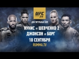 UFC 215 Amanda Nunes vs Valentina Shevchenko - Joe Rogan Preview