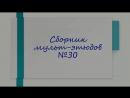 Сборник мульт-этюдов №30 Студия детской мультипликации Интерес