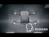 DJI - Mavic Air - представляем the Mavic Air (на русском)