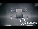 DJI - Mavic Air - представляем the Mavic Air (на русском)