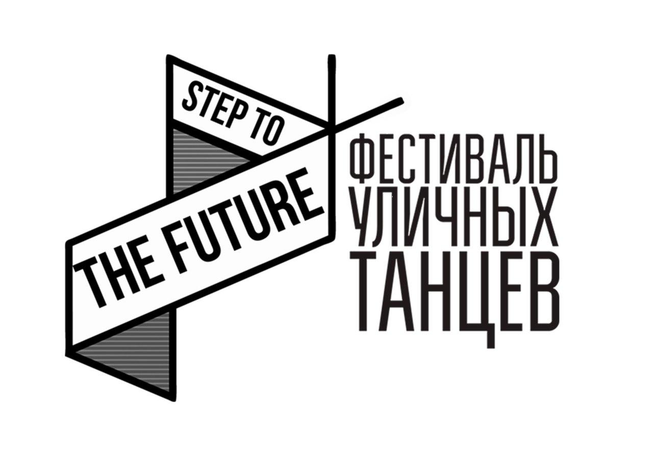Афиша Улан-Удэ Step to the Future (18-20 мая)