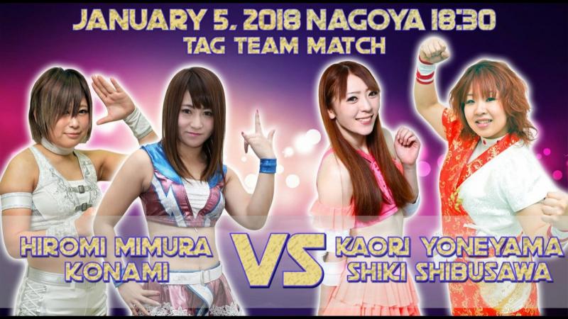 Хироми Мимура и Конами против Шики и Каори