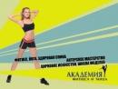 Akademiya Fitnesa