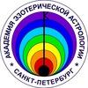 Академия Эзотерической Астрологии. СПб.