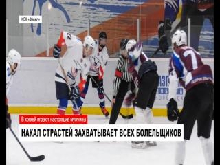 Всероссийский фестиваль по хоккею среди любителей