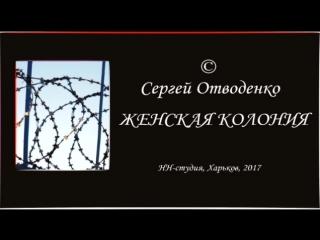Сергей Отводенко. Женская колония. Харьков, НН-студия, 2017 г.