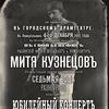 МИТЯ КУЗНЕЦОВ. Юбилейный концерт в Рыбинске.
