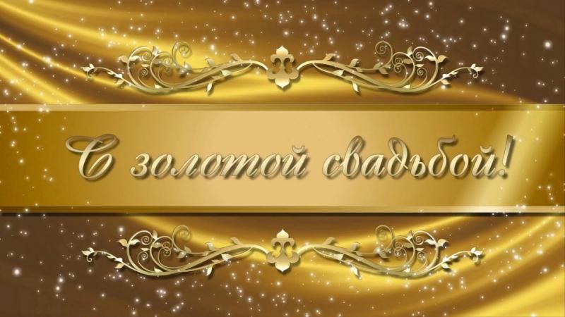 Золотая свадьба - 50 лет в любви и согласии.