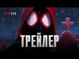 Трейлер: «Человек-паук: Через вселенные» / «Spider-Man: Into the Spider-Verse»