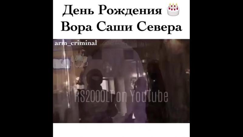 День Рождения Уважаемого Вора Саши Севера Александр Валентинович