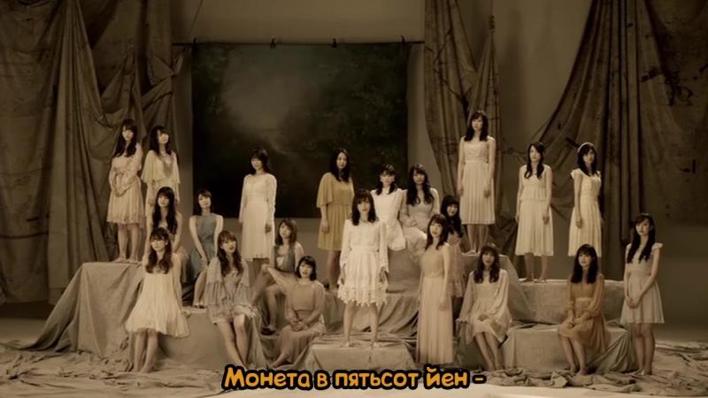 AkB48 - Anogoro no Gohyaku Yen Dama [Русские субтитры]
