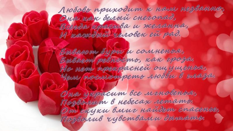 Всегда говорите о своей любви... ведь любовь прекрасна..._x264