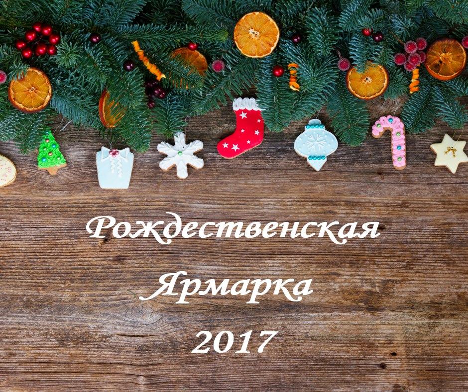 Афиша Саратов Рождественская ярмарка а ля франсез