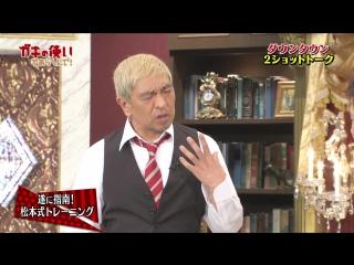 Gaki no Tsukai #1391 (2018.02.04) - Downtown's Talk (ダウンタウン 2ショット トーク)