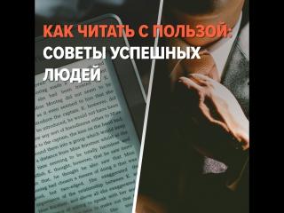 Как читать с пользой: советы успешных людей