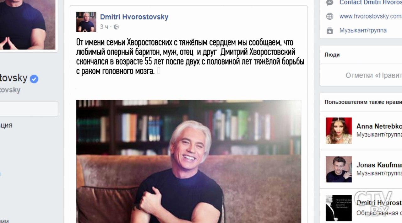 Ушел изжизни оперный солист Дмитрий Хворостовский