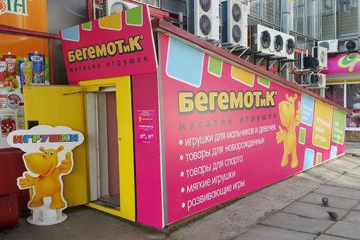 Магазин «Бегемотик»