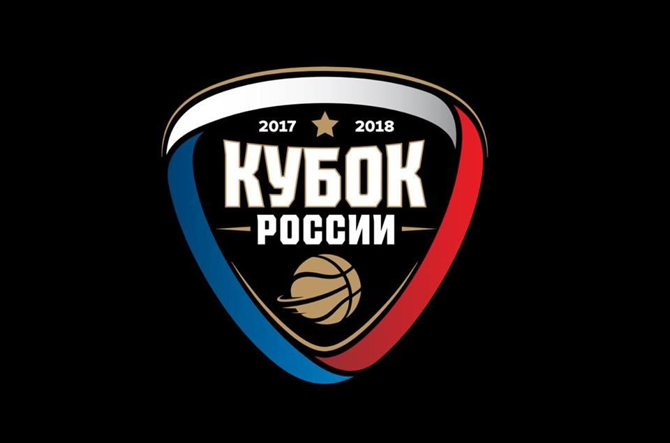 Курск принимает Финал четырех баскетбольного Кубка России