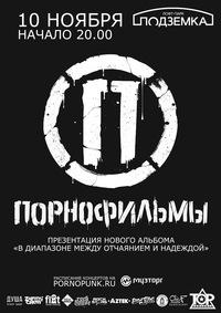 Группа порнофильмы альбом молодость и панк рок