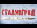Сталинград. Победа, изменившая мир: 1 серия «Жаркое лето 42-ого»