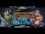 VIDEO HD ОТЧЁТ Стрим Dark Fury RaidCall 73337    12.01.18