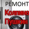 Ремонт Ст. машин, Холодильн.СПб. Колпино. Пушкин