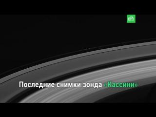 Космическая одиссея Кассини