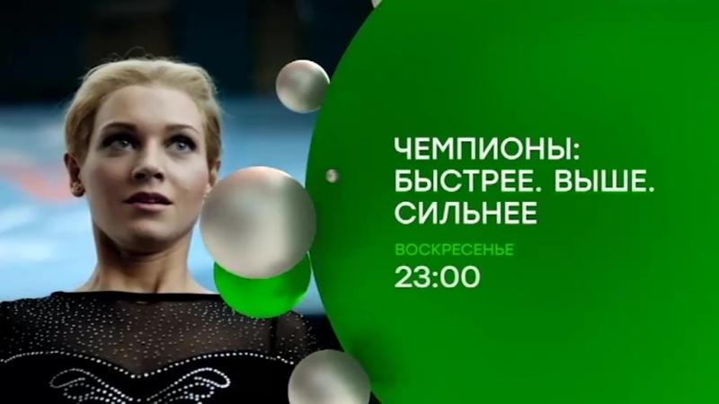 фильмНТВ Чемпионы Быстрее Выше Сильнее 11 февраля на НТВ смотреть онлайн без регистрации