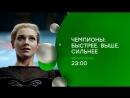 фильмНТВ Чемпионы Быстрее Выше Сильнее 11 февраля на НТВ