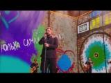 Баста - Выпускной (Золотой Граммофон 2017) 12.11.2017