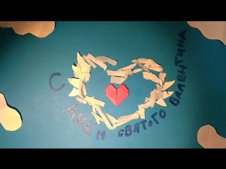 валентинка от Гриши