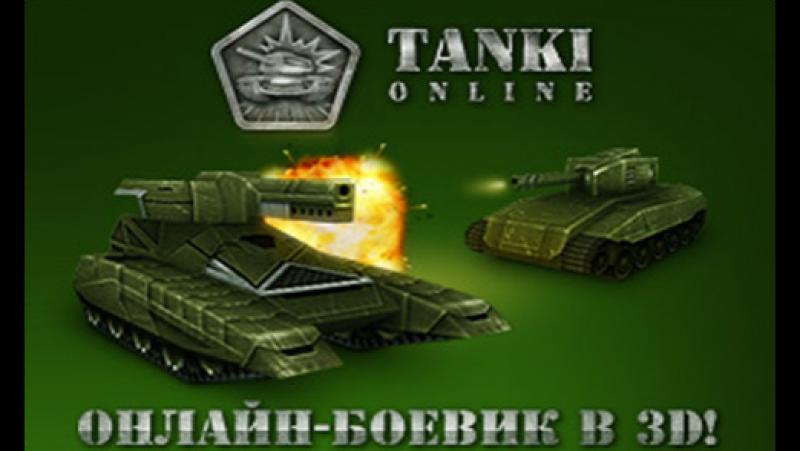 GTanks Online