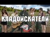9G - КЛАДОИСКАТЕЛИ (официальный клип)