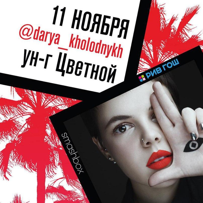 Дарья Холодных | Москва