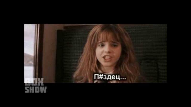 Первая встреча Гарри Поттера,Рона и Гермиона | Другая версия
