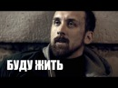 Буду жить Боевик криминальная драма 2013 @ Русские сериалы