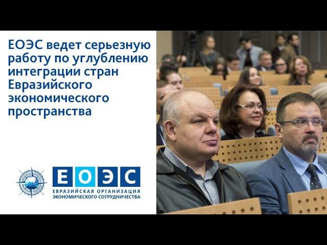 ЕОЭС ведет серьезную работу по углублению интеграции стран Евразийского экономического пространства