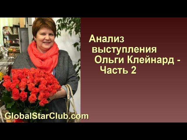 AGAM/FWAM - Ольга Клейнард, анализ выступления, часть 2