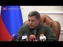 Захарченко об указе о временном запрете выезда в Украину работников государств ...