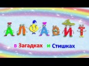 Алфавит в Стишках. Азбука для детей учим Буквы развивающие Мультики - Кармашки Развивашки