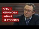 Арест Керимова - атака на Россию